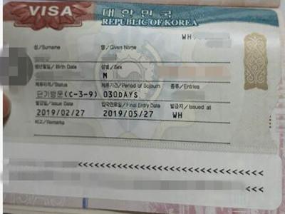 补充流水后顺利拿到韩国签证