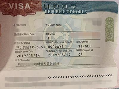 无工作者顺利获得韩国旅游签证
