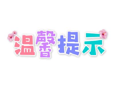 提醒中国公民春节假日期间赴韩注意事项