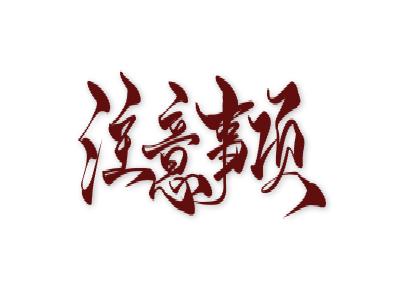 """驻釜山总领馆驻中国游客春节旅行""""鼠""""您最平安"""